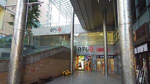 300px-NTV_Shop_Shiodome